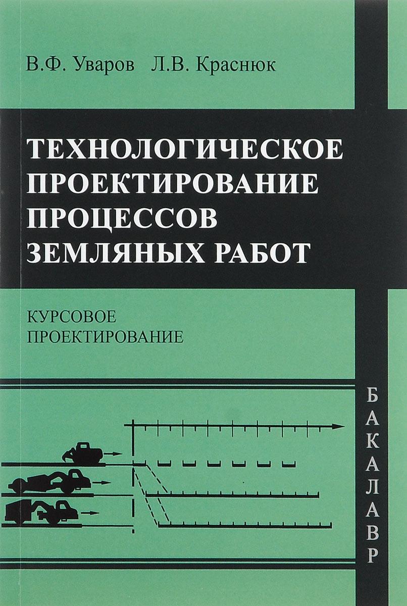 Технологическое проектирование процессов земляных работ. Курсовое проектирование. Учебное пособие