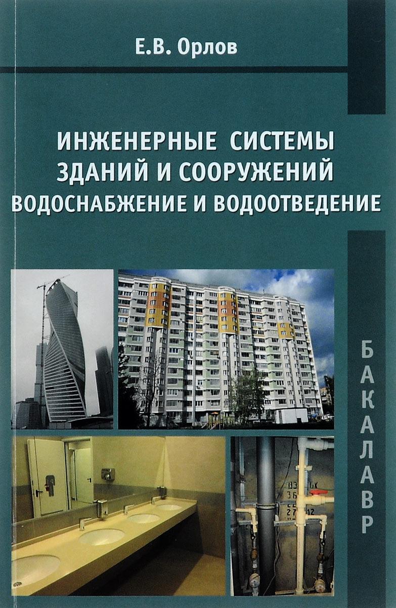 Инженерные системы зданий и сооружений водоснабжение и водоотведение. Учебное пособие