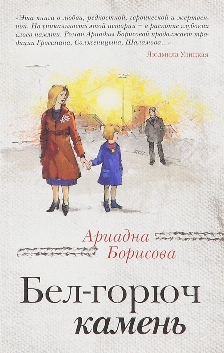 Ариадна Борисова Бел-горюч камень