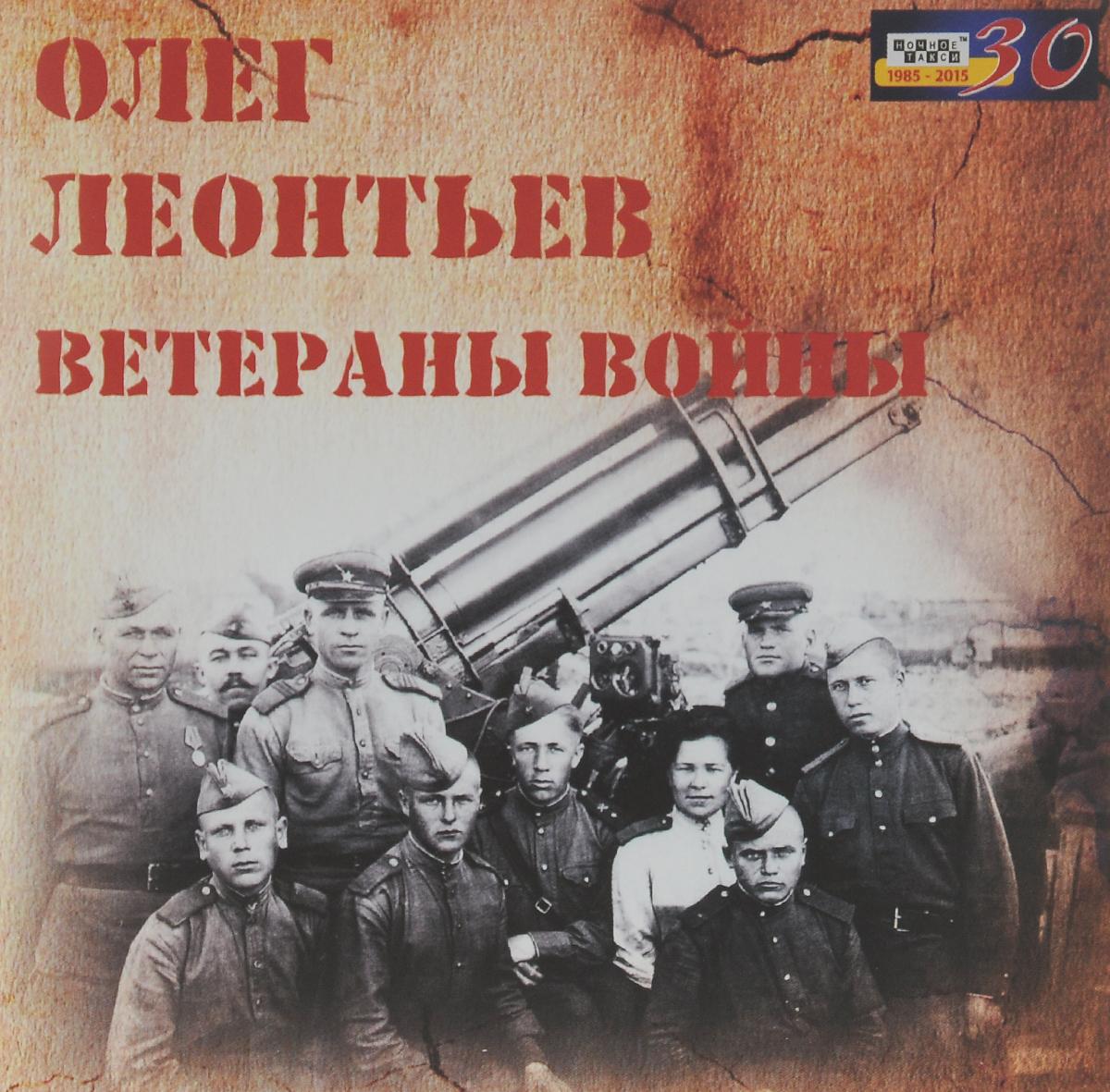 Олег Леонтьев. Ветераны войны