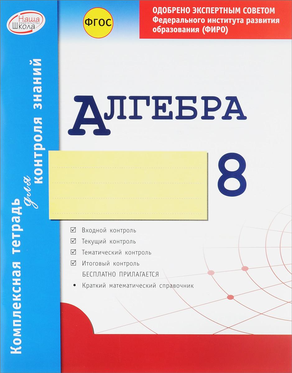 А. Р. Гальперина Алгебра. 8 класс. Комплексная тетрадь для контроля знаний цена