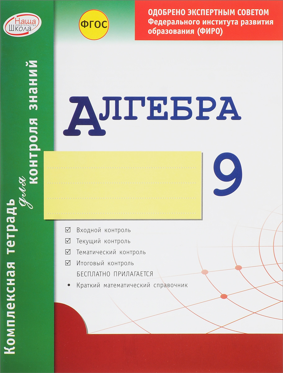 А. Р. Гальперина Алгебра. 9 класс. Комплексная тетрадь для контроля знаний цена