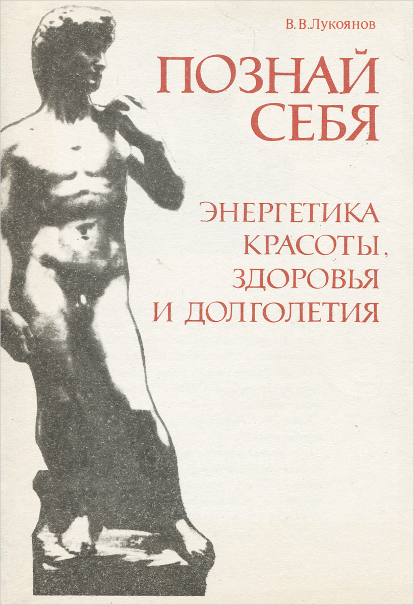 В. В. Лукоянов Познай себя. Энергетика красоты, здоровья и долголетия