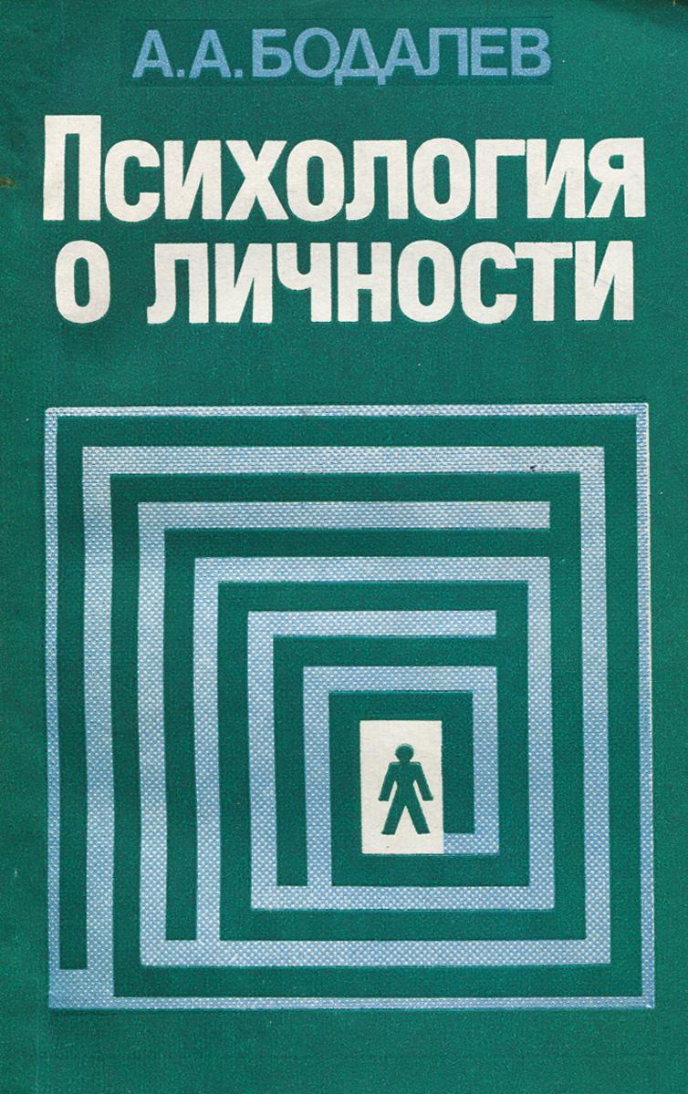 А. А. Бодалев Психология о личности