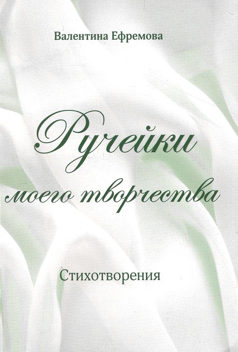 Валентина Ефремова Ручейки моего творчества