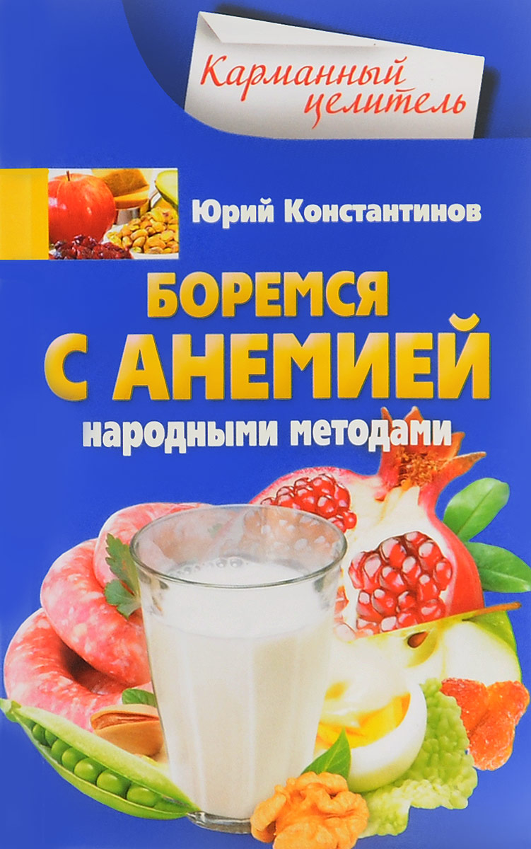 Юрий Константинов Боремся с анемией народными методами константинов ю боремся с анемией народными методами