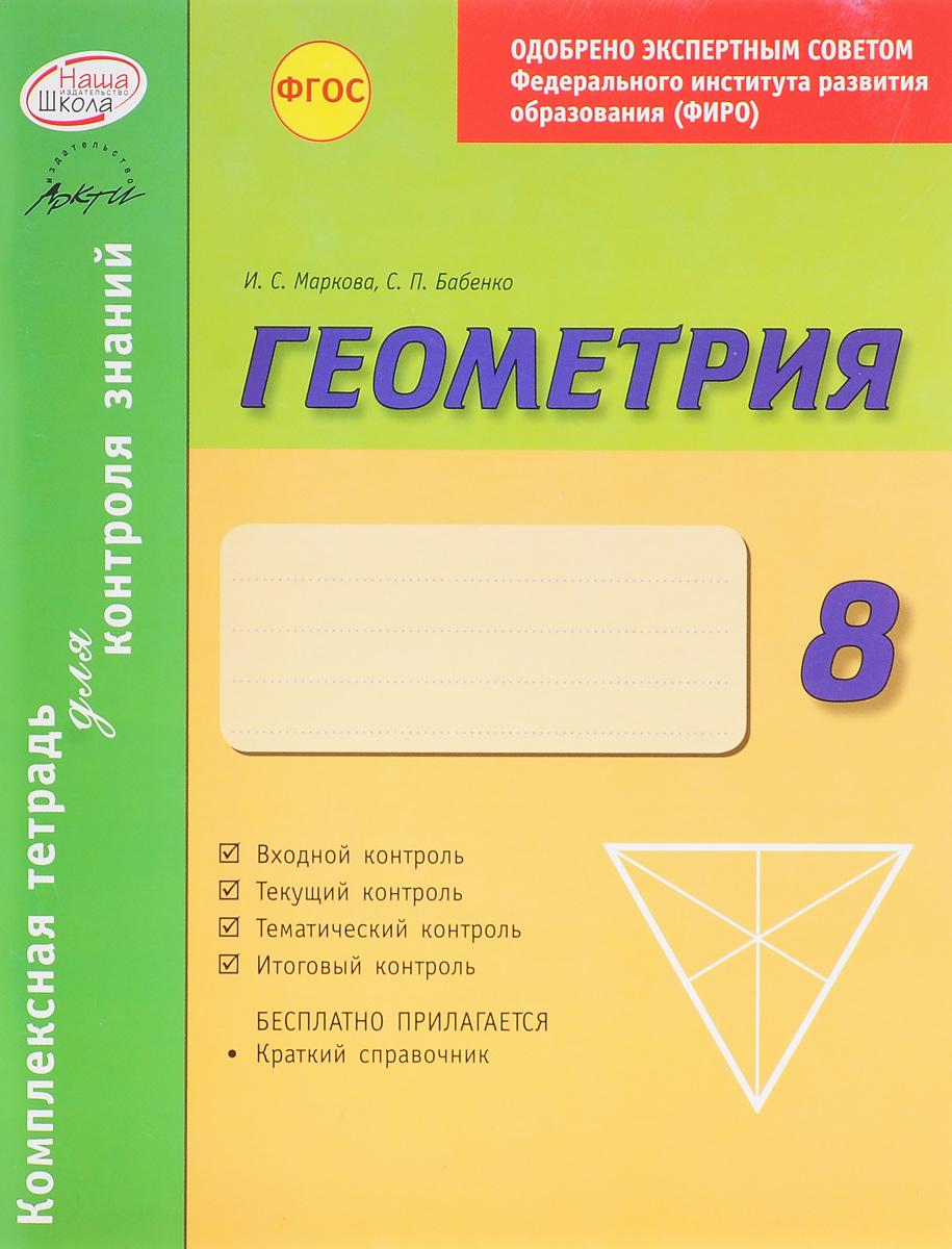 И. С. Маркова, С. П. Бабенко Геометрия. 8 класс. Комплексная тетрадь для контроля знаний