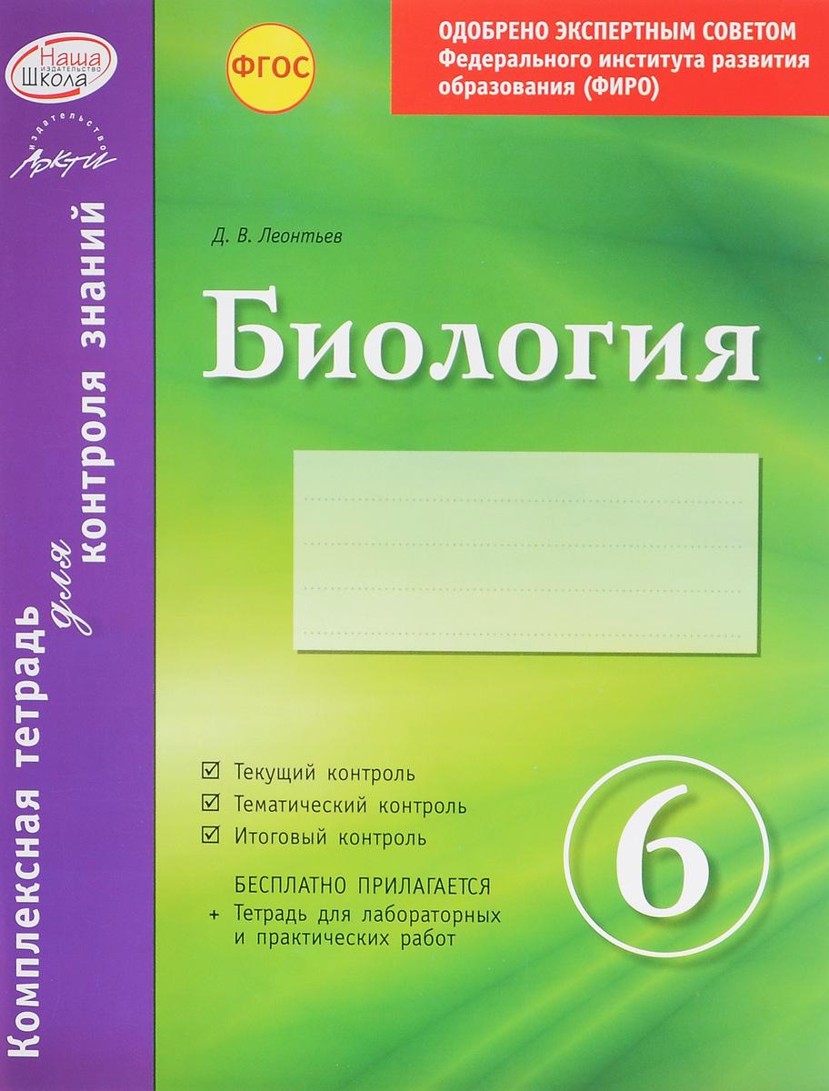 Д. В. Леонтьев Биология. 6 класс. Комплексная тетрадь для контроля знаний