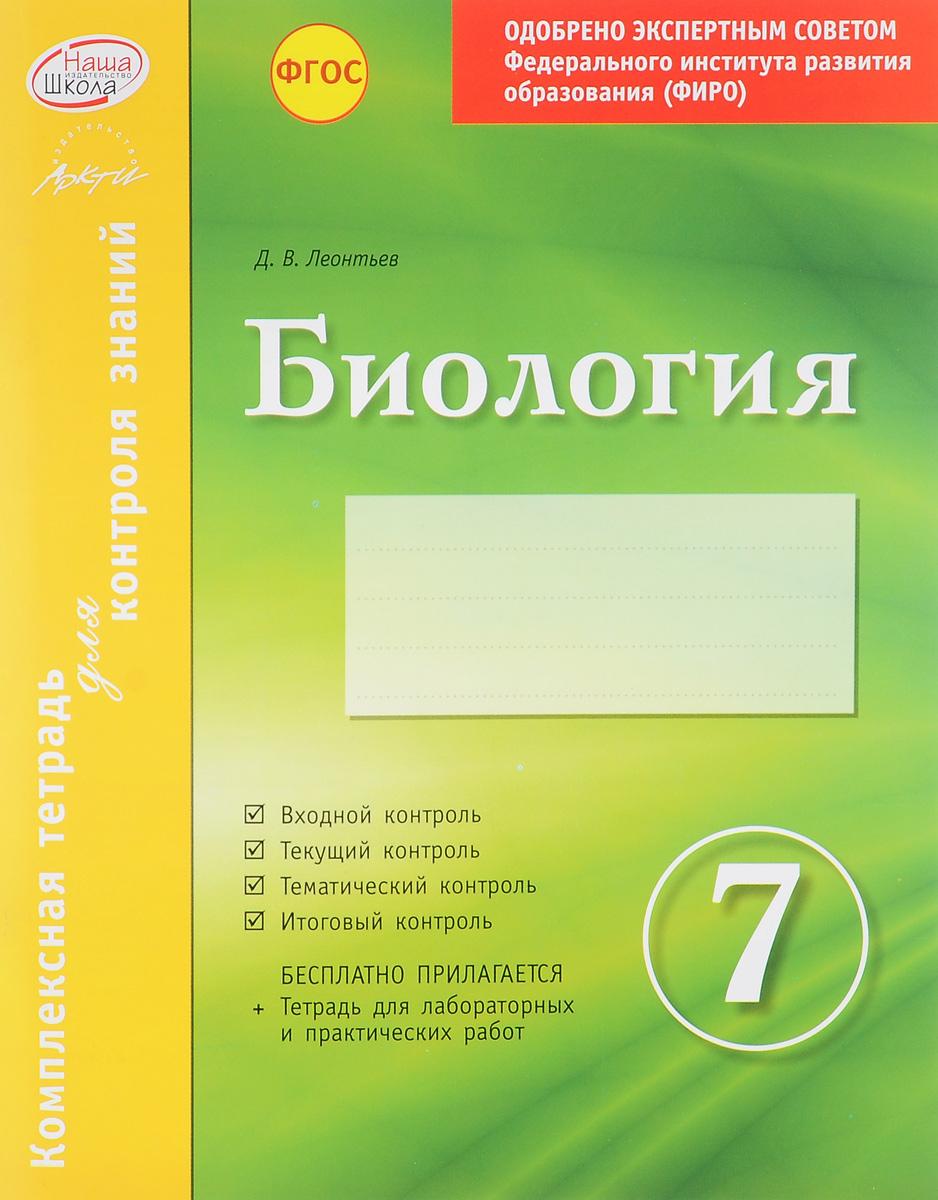 Д. В. Леонтьев Биология. 7 класс. Комплексная тетрадь для контроля знаний