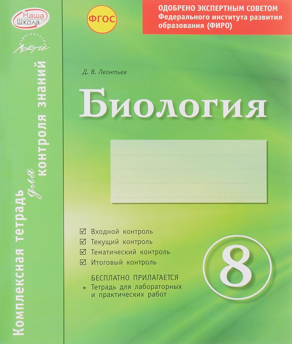 Д. В. Леонтьев Биология. 8 класс. Комплексная тетрадь для контроля знаний
