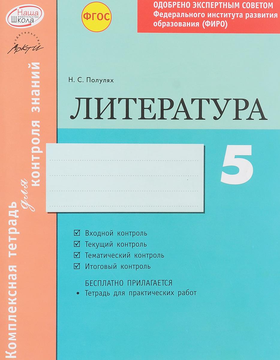 Н. С. Полулях Литература. 5 класс. Комплексная тетрадь для контроля знаний