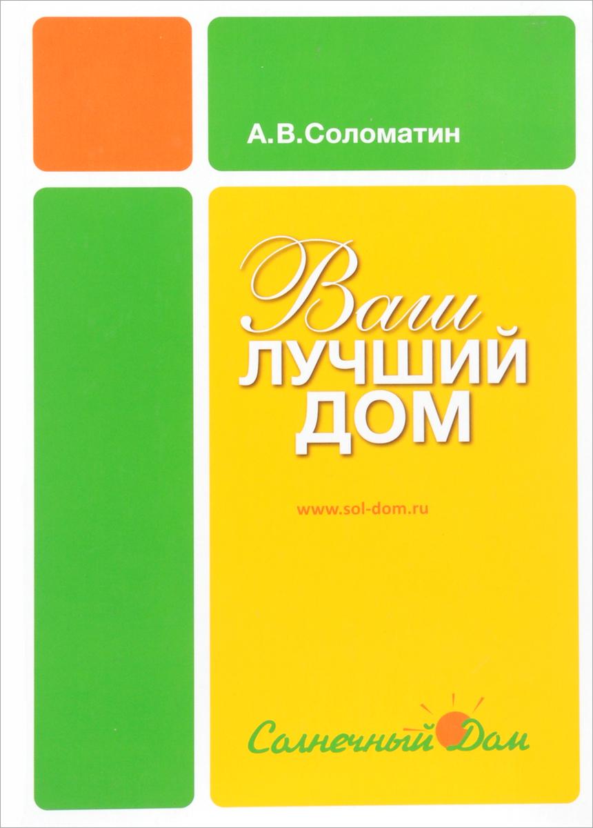 А. В. Соломатин Ваш лучший дом