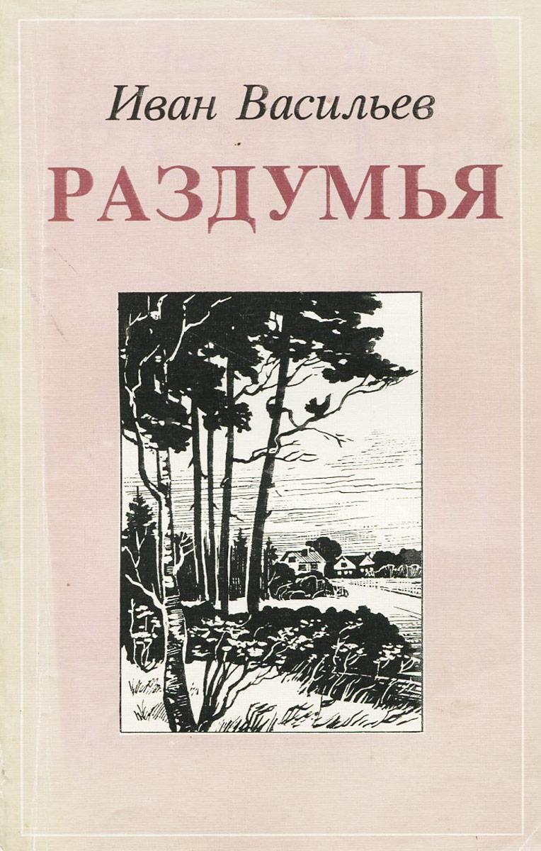 Иван Васильев Раздумья