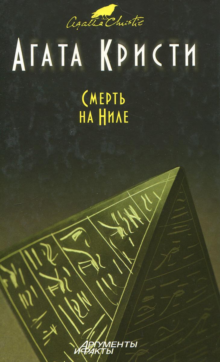 Агата Кристи Смерть на Ниле