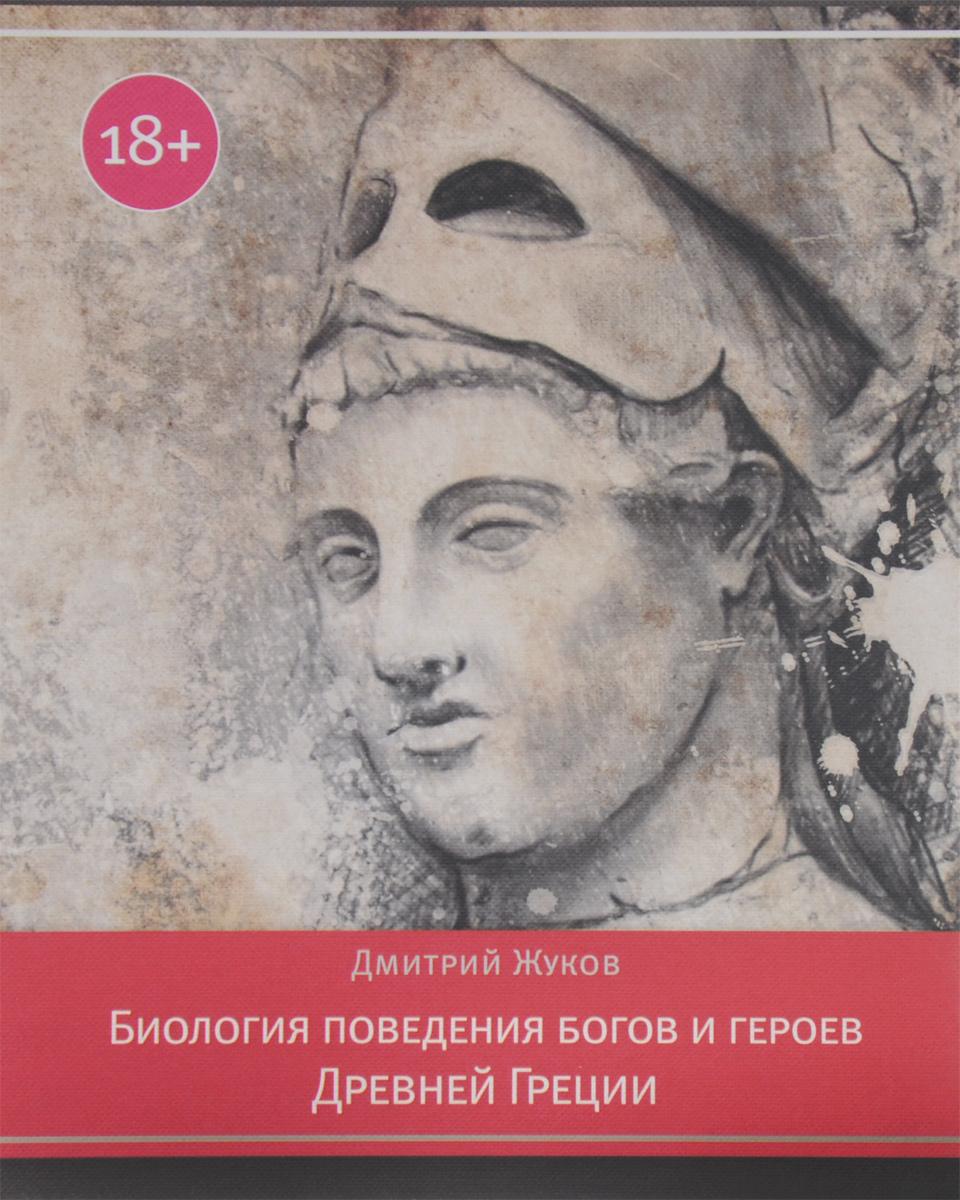Дмитрий Жуков Биология поведения богов и героев Древней Греции