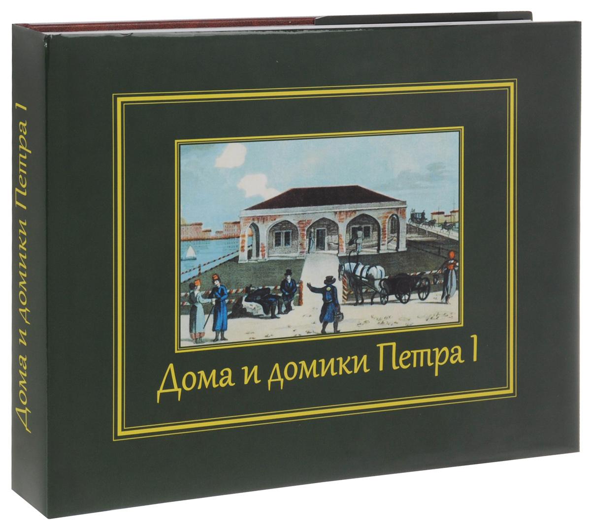 Дома и домики Петра I