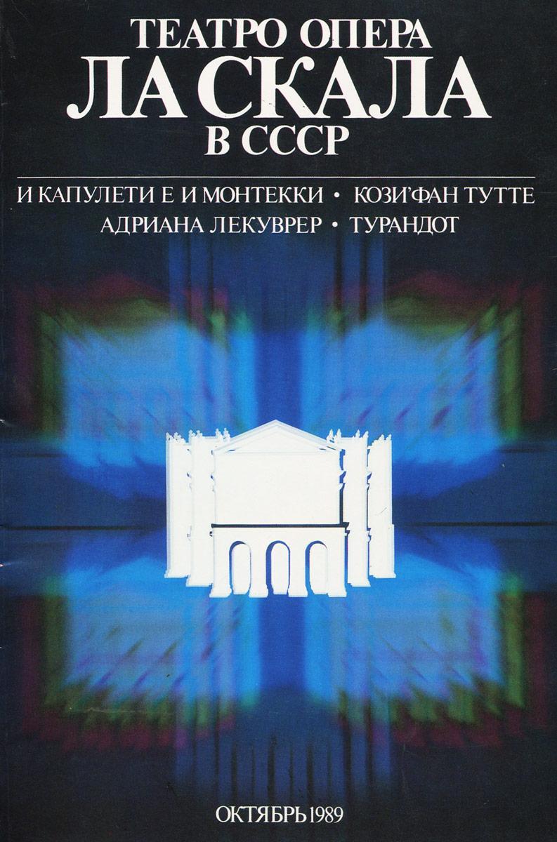 Издание Ласкала Тетро опера Ла Скала в СССР. И Капулети е и Монтекки. Кози'фан тутте. Адриана Лекуврер. Турандот