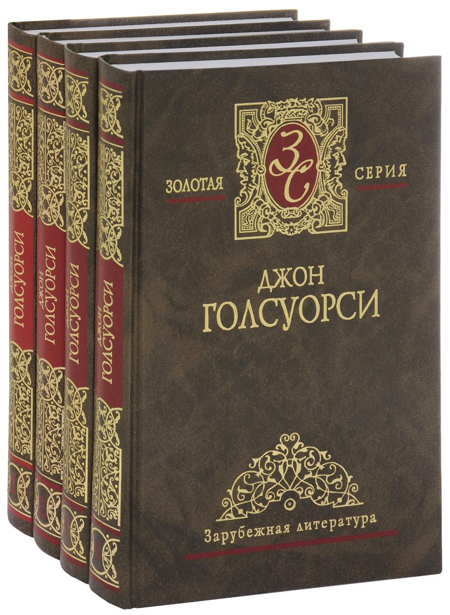 Джон Голсуорси Джон Голсуорси. Собрание сочинений (комплект из 4 книг) недорого