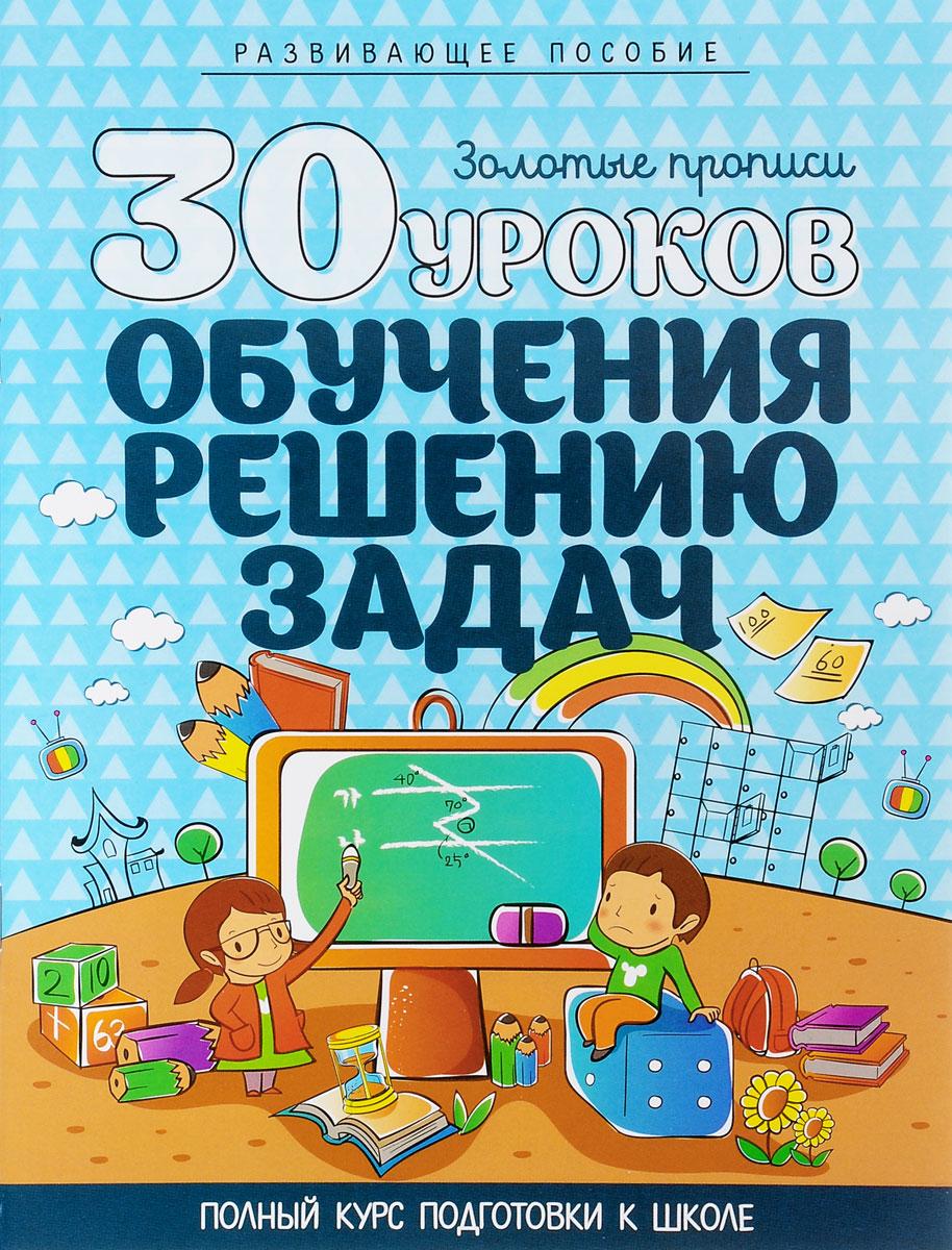 30 уроков обучения решению задач андреева и а 30 уроков обучения решению задач
