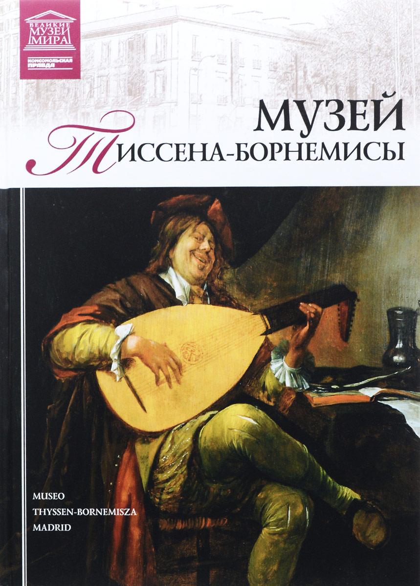 И. Кравченко Музей Тиссена-Борнемисы