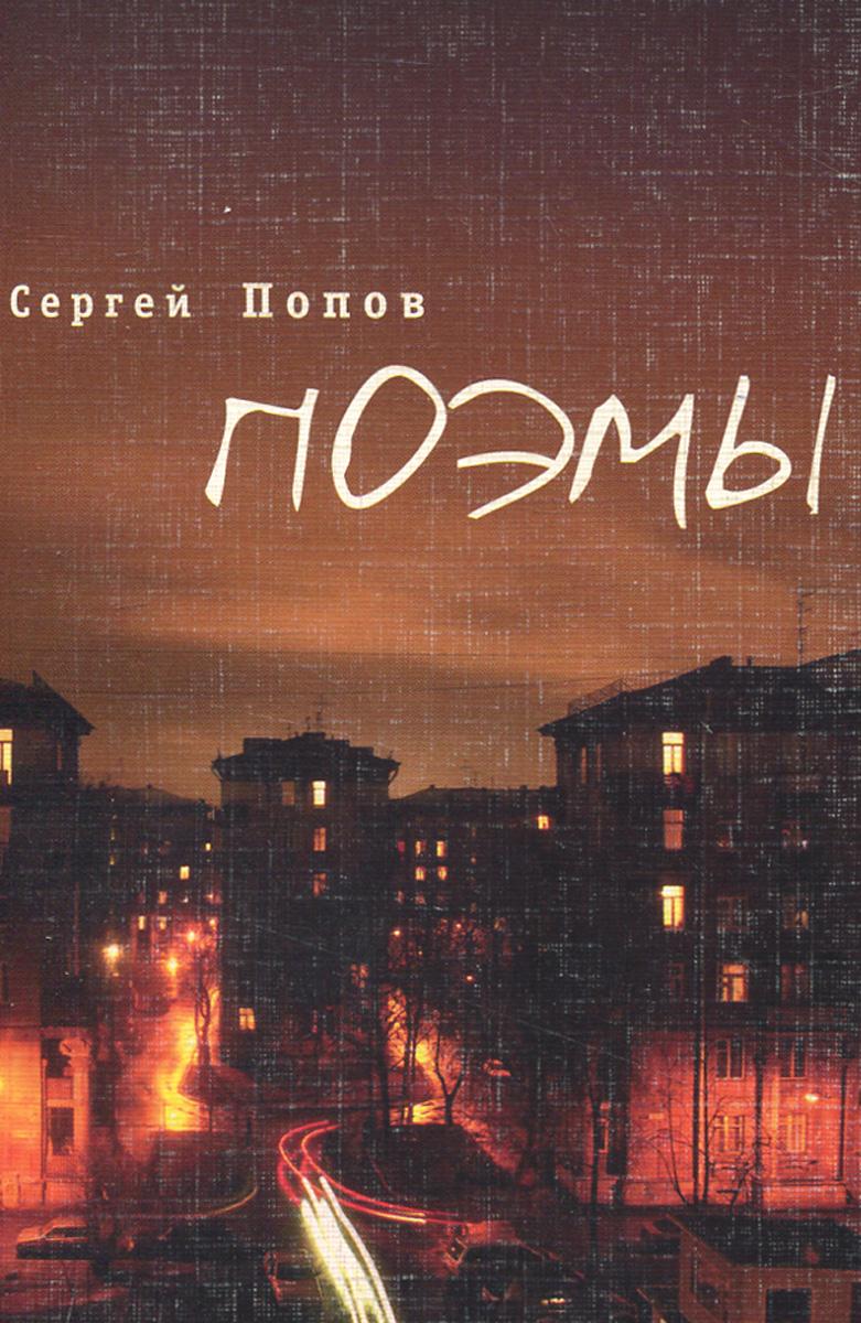 Сергей Попов Сергей Попов. Поэмы сергей попов небо цвета крови