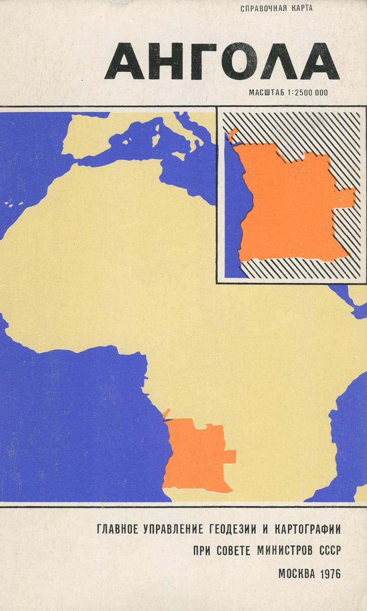 Л. Воронина Ангола. Справочная карта замбия справочная карта