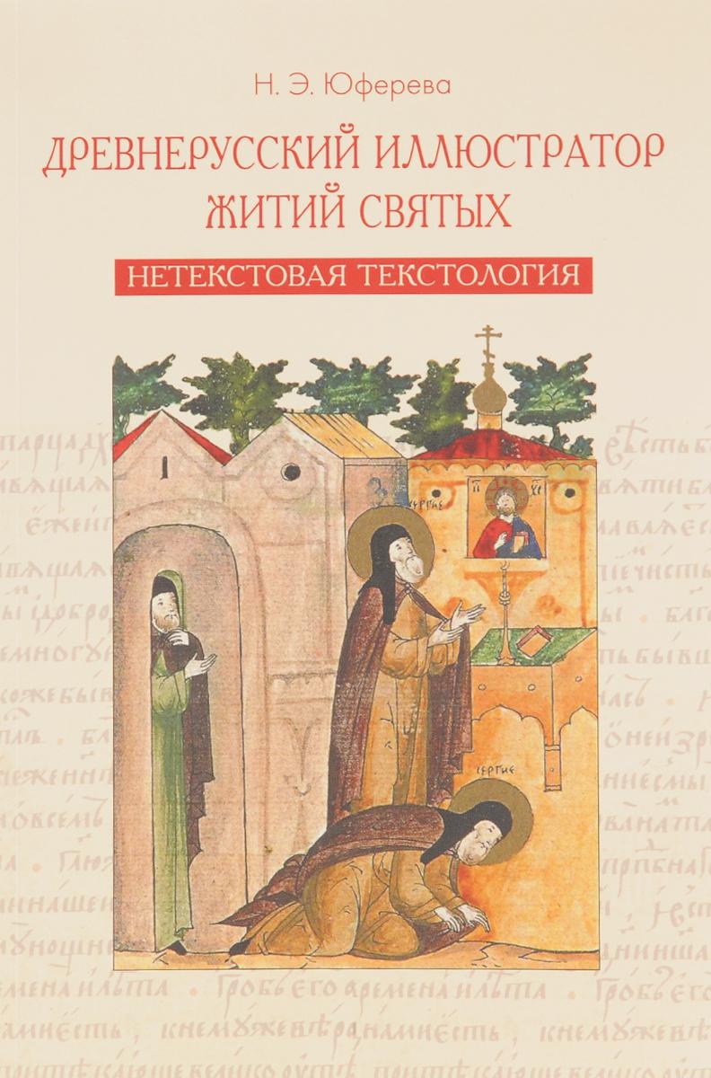 Н. Э. Юферева Древнерусский иллюстратор житий святых. Нетекстовая текстология