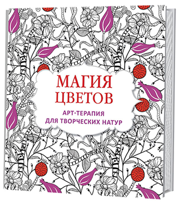 Магия цветов. Арт-терапия для творческих натур