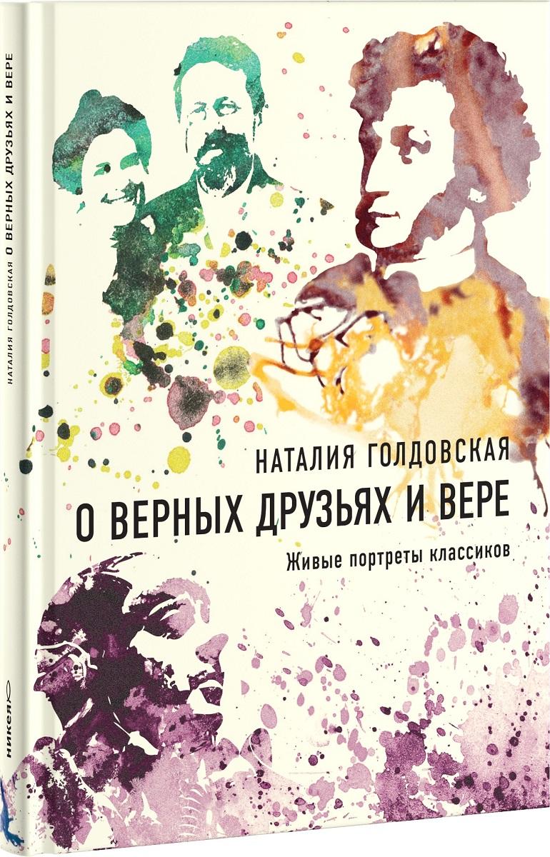 Наталия Голдовская О верных друзьях и вере. Живые портреты классиков