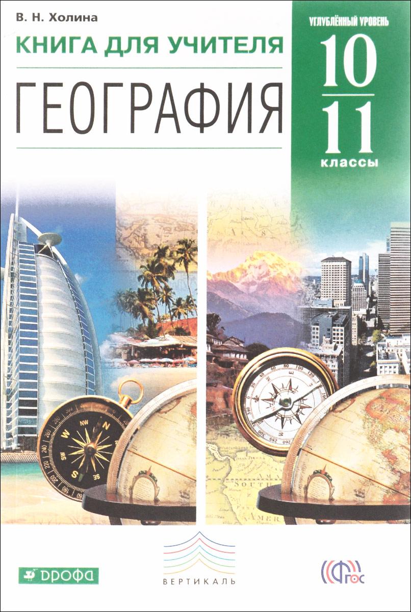 В. Н. Холина География. 10-11 классы. Углублённый уровень. Книга для учителя