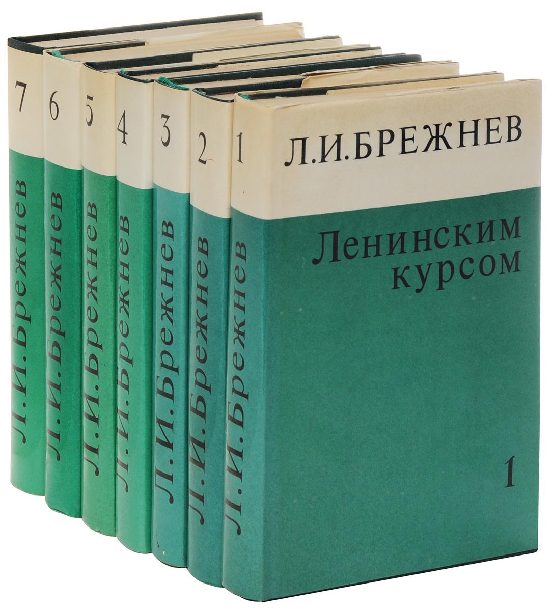 Леонид Брежнев Ленинским курсом (комплект из 7 книг)