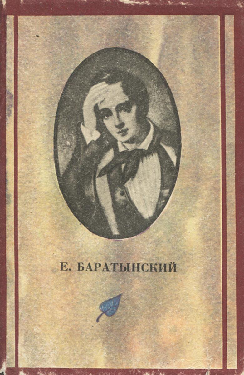 Е. Баратынский Эда. Стихотворения евгений абрамович баратынский стихотворения