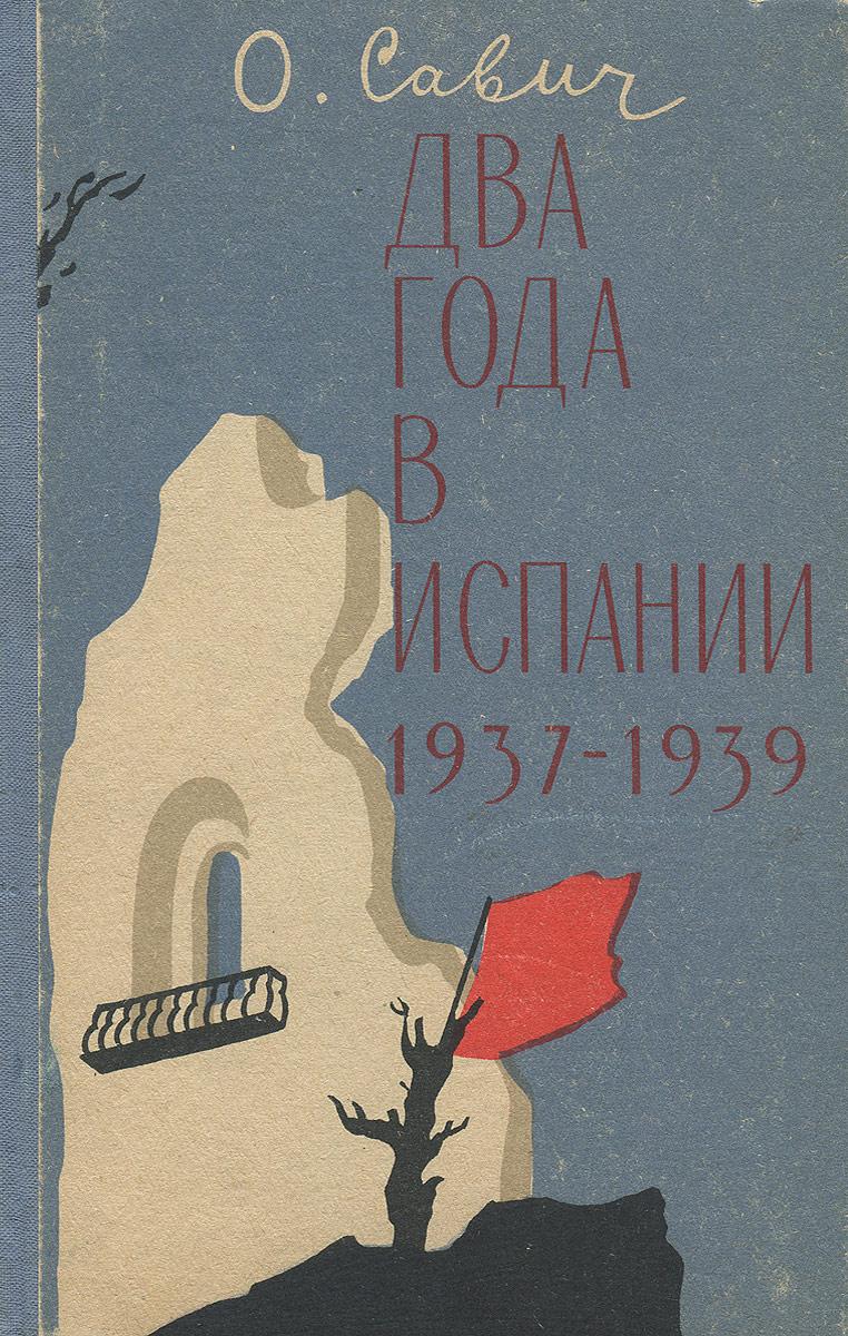 О. Савич Два года в Испании. 1937-1939
