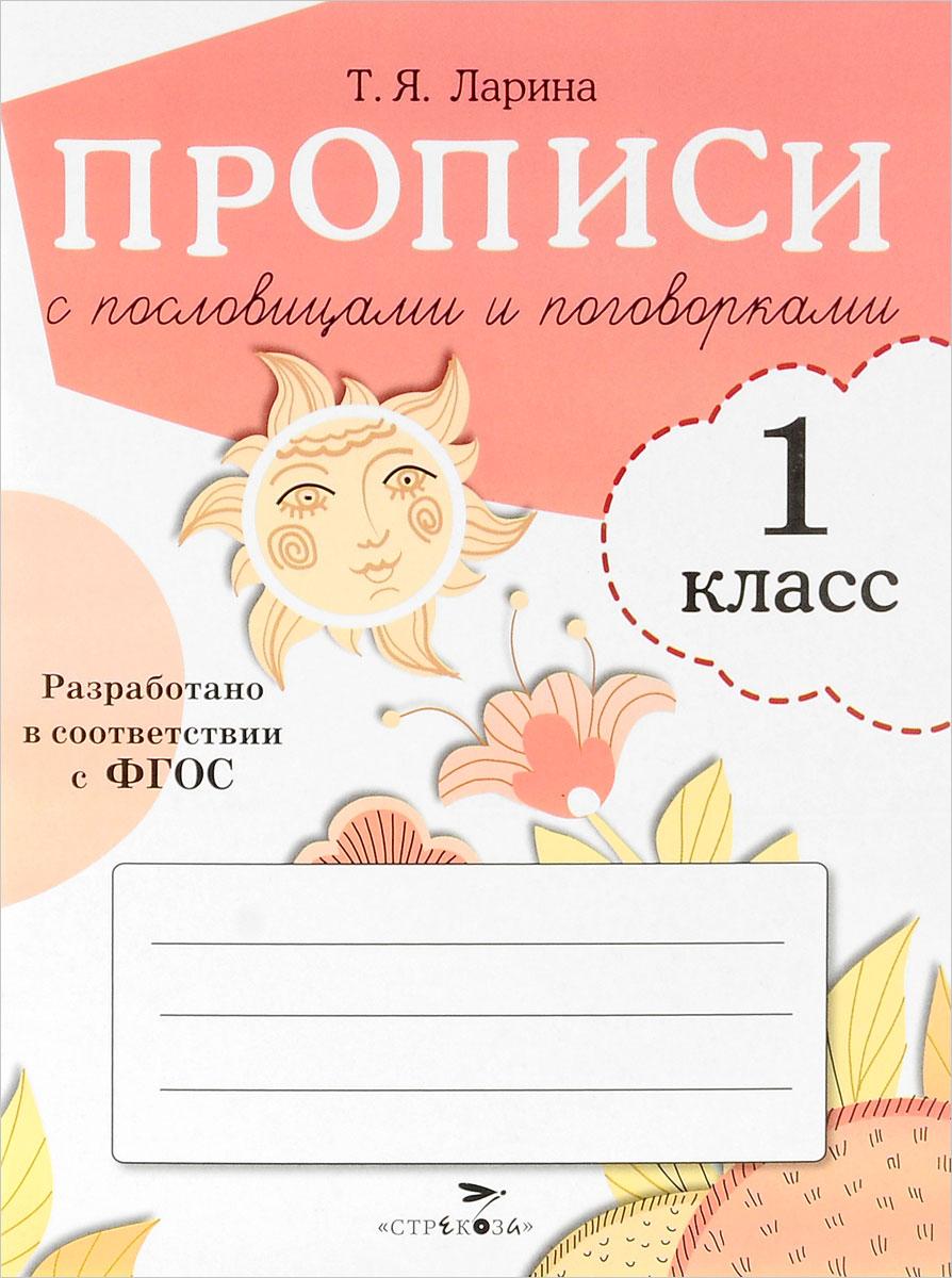 купить Т. Я. Ларина Прописи с пословицами и поговорками . 1 класс по цене 48 рублей