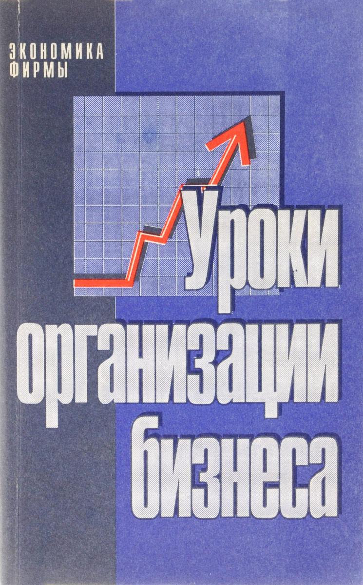 Уроки организации бизнеса. Учебное пособие