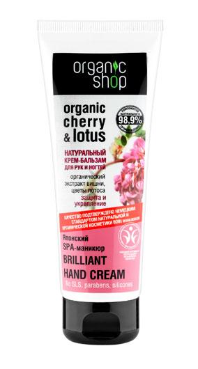 Organic Shop Крем-бальзам для рук и ногтей Японский SPA-маникюр, 75 мл organic shop крем масло для ног барбадосский spa педикюр 75 мл