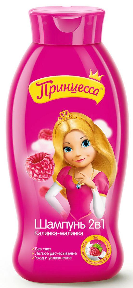 Принцесса Шампунь 2в1 Калинка-Малинка, 400 мл шампунь принцесса