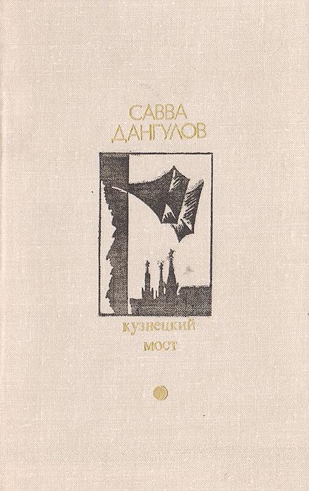 Савва Дангулов Кузнецкий мост. Книга 2 савва дангулов дипломаты