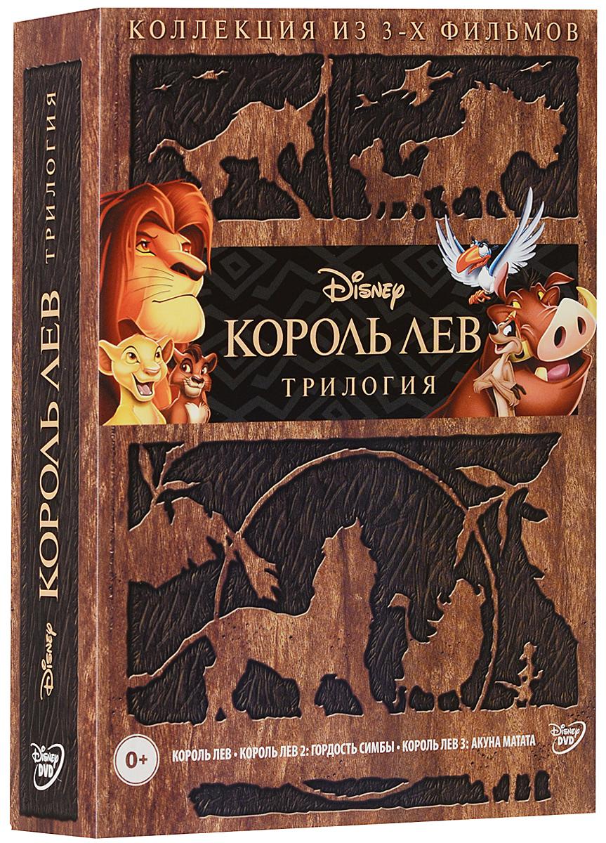 Король Лев: Трилогия (3 DVD)