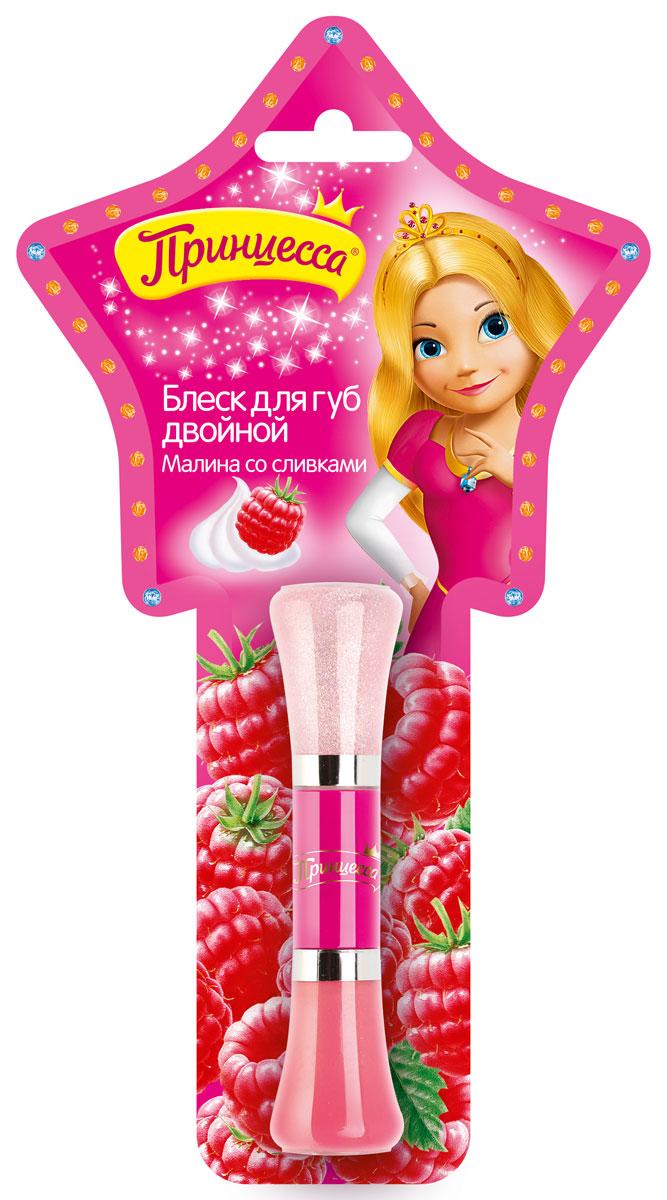 """Принцесса Блеск для губ """"Малина со сливками"""", двойной, детский, 10 мл"""