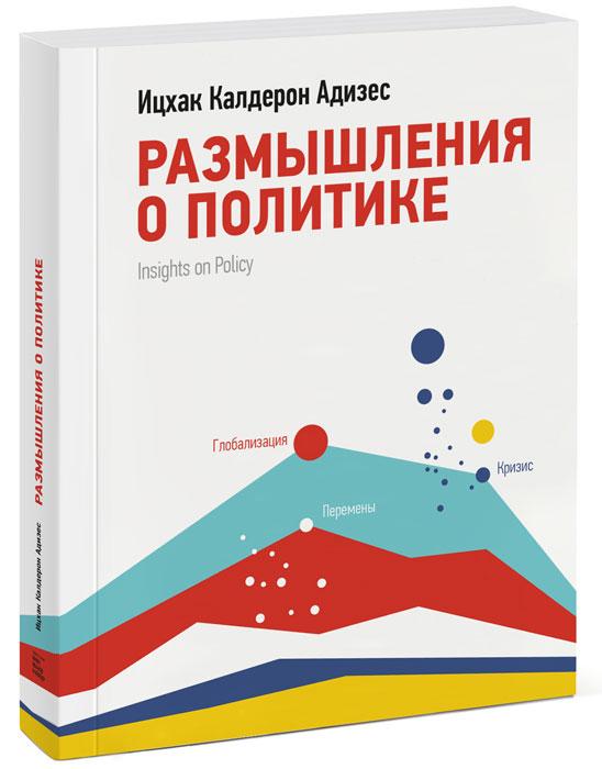 купить Ицхак Калдерон Адизес Размышления о политике по цене 601 рублей