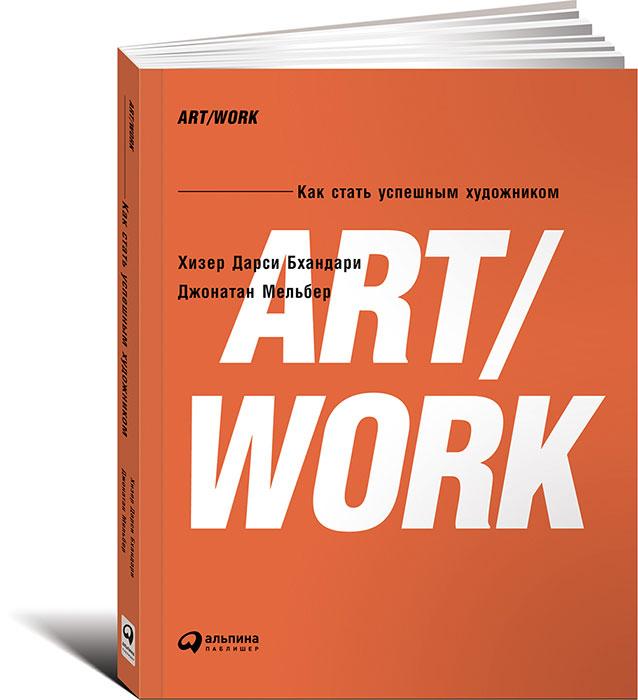 Книга ART/WORK. Как стать успешным художником. Хизер Дарси Бхандари, Джонатан Мельбер