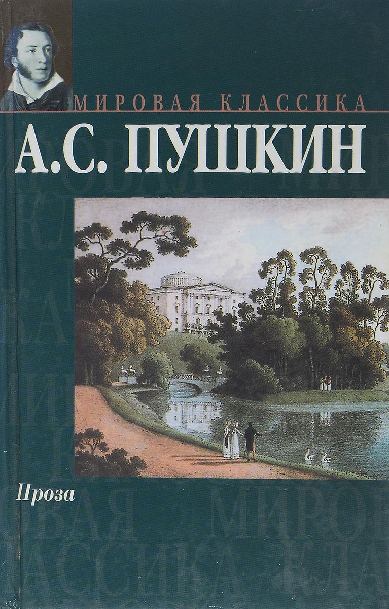 А. С. Пушкин А. С. Пушкин. Проза пушкин а дубровский