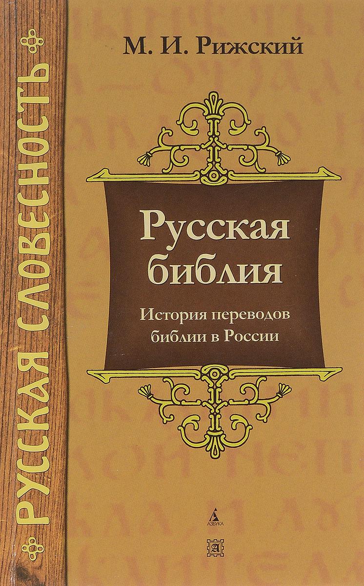 М. И.Рижский Русская библия. История переводов библии в России