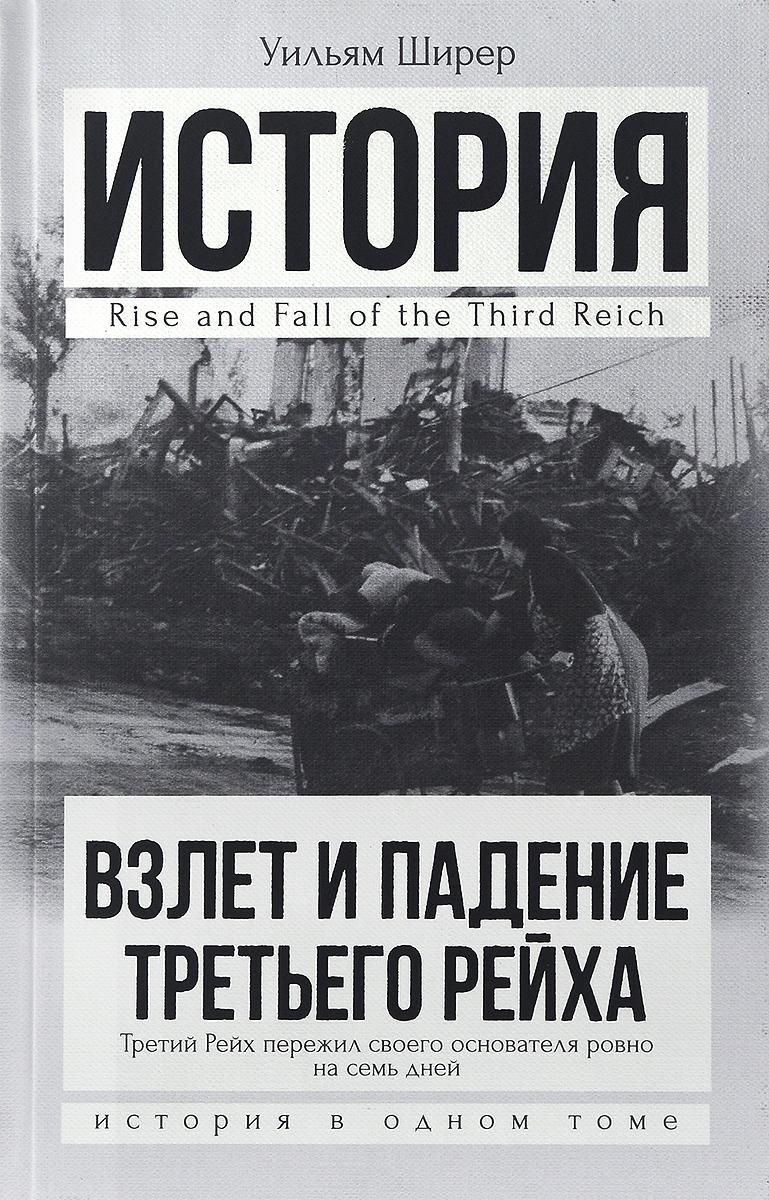 Уильям Ширер Взлет и падение Третьего Рейха