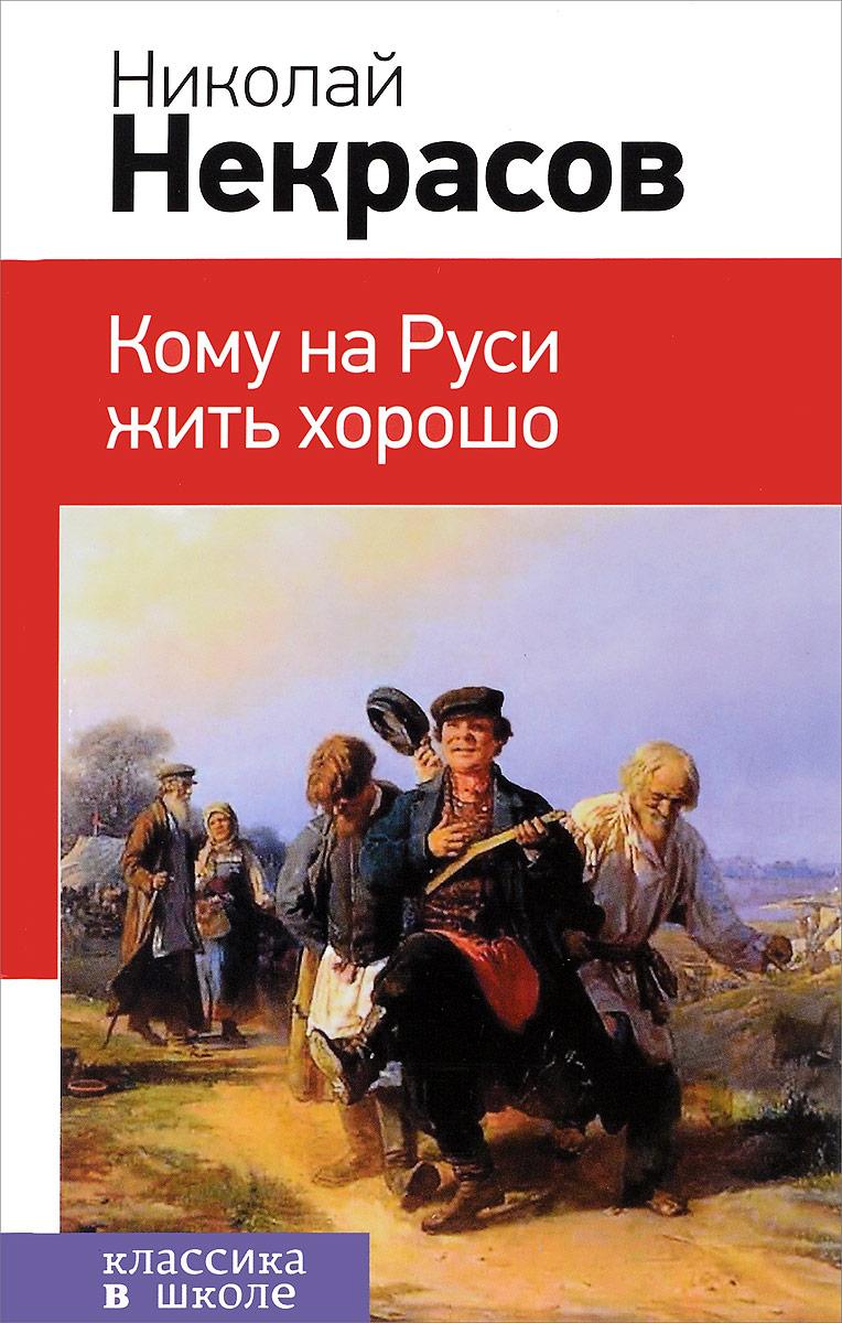 Николай Некрасов Кому на Руси жить хорошо