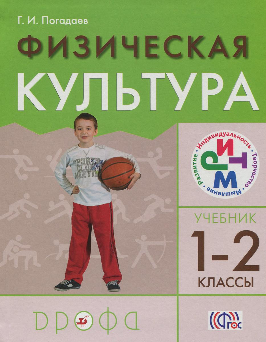 Г. И. Погадаев Физическая культура. 1-2 классы. Учебник