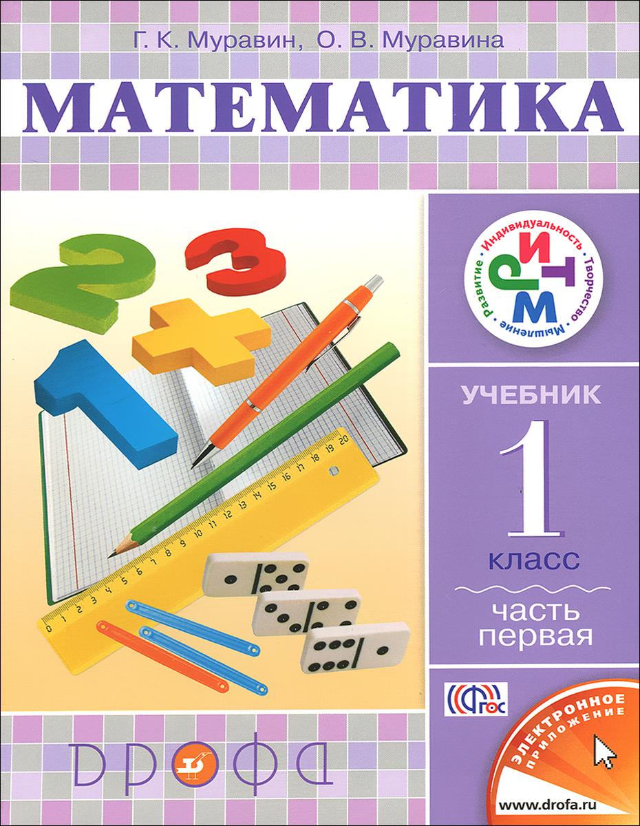 Г. К. Муравин, О. В. Муравина Математика. 1 класс. Учебник. В 2 частях. Часть 1