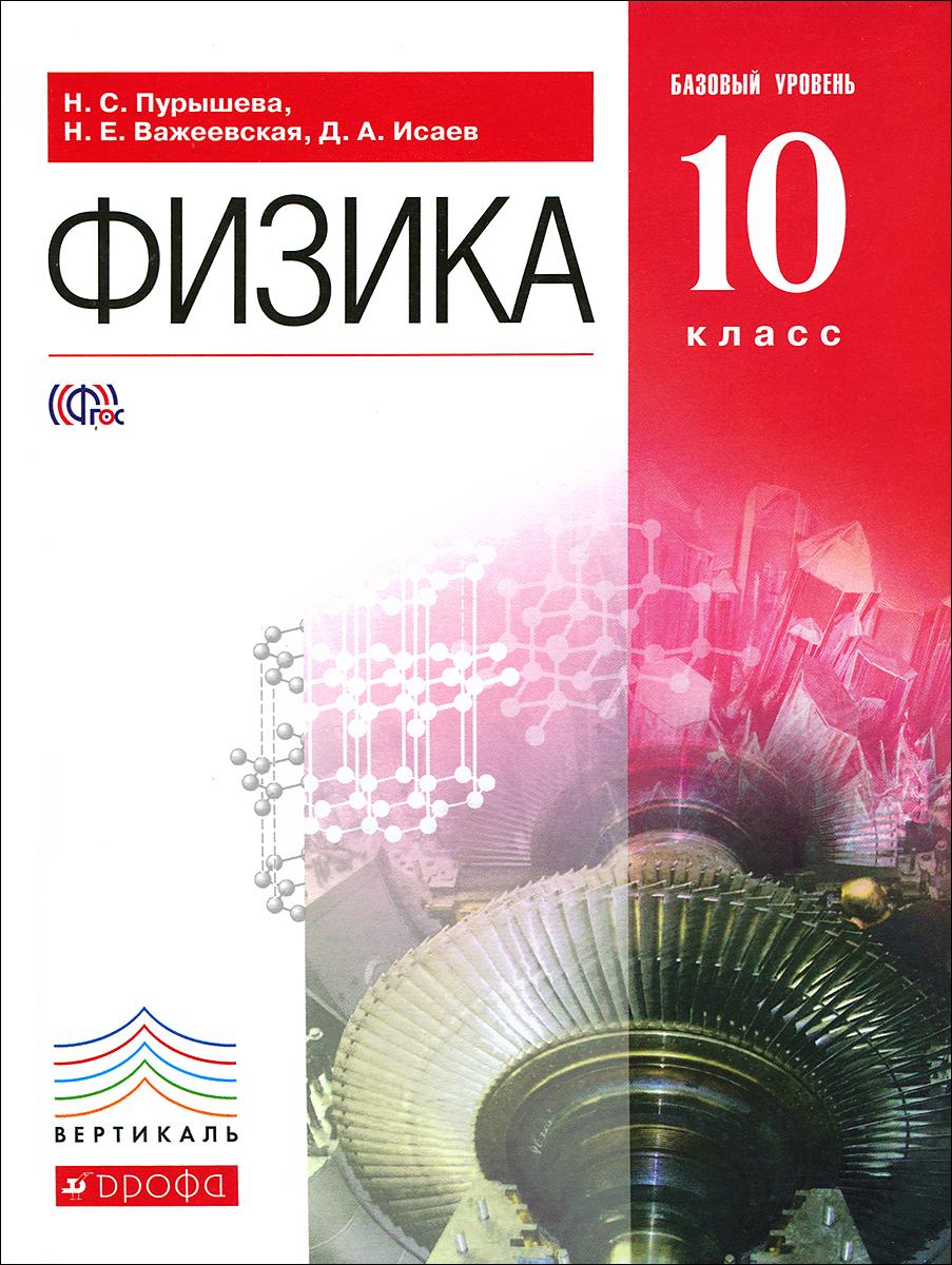 Н. С. Пурышева, Н. Е. Важеевская, Д. А. Исаев Физика. 10 класс. Базовый уровень. Учебник