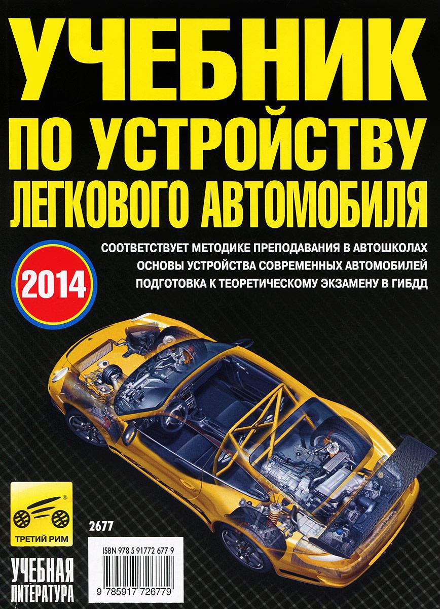 цены на В. Ф. Яковлев Учебник по устройству легкового автомобиля  в интернет-магазинах